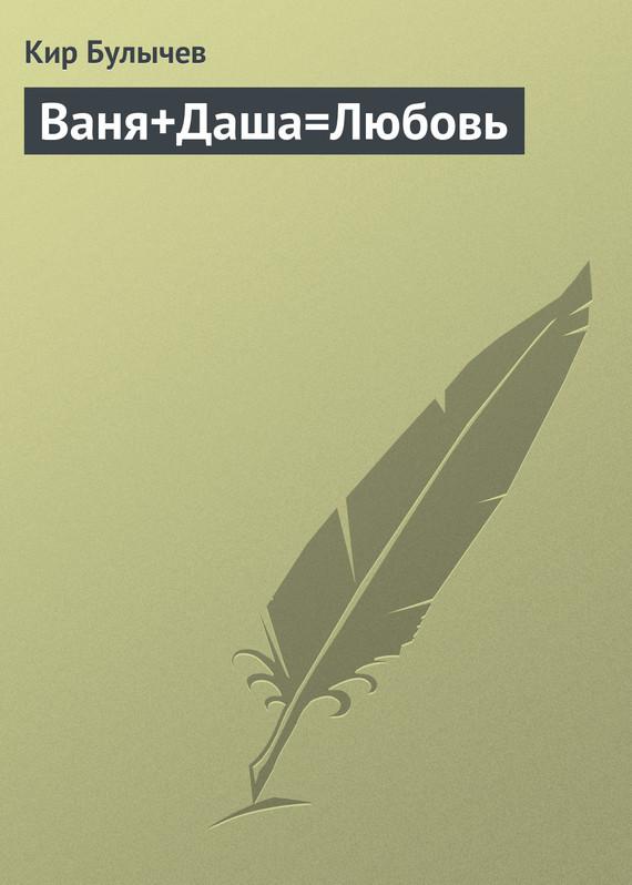 Кир Булычев Ваня+Даша=Любовь кир булычев клин клином