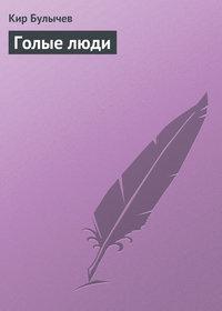 Булычев, Кир  - Голые люди