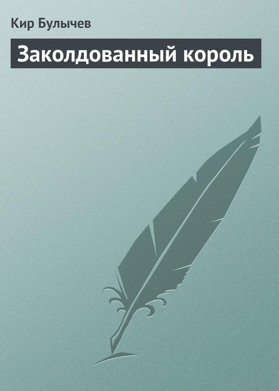 Кир Булычев Заколдованный король кир булычев гусляр 2000 сборник
