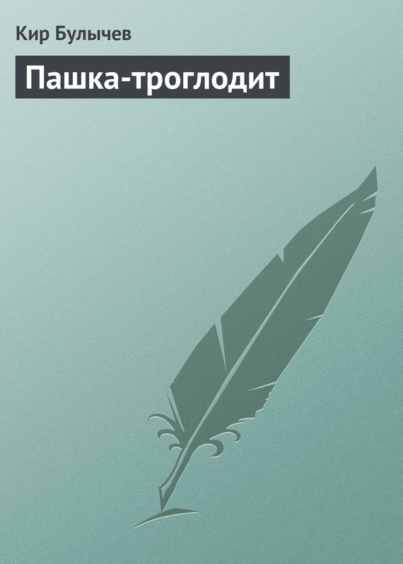 Кир Булычев Пашка-троглодит кир булычев второгодники