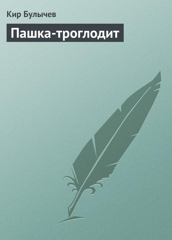 обложка книги static/bookimages/23/74/15/23741527.bin.dir/23741527.cover.jpg