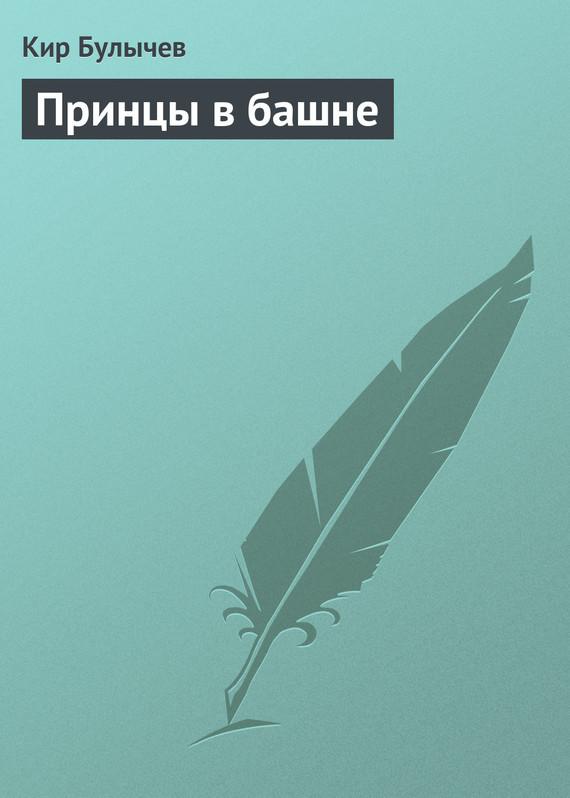 Кир Булычев - Принцы в башне