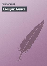 Булычев, Кир  - Сыщик Алиса