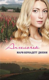 Дюпюи, Мари-Бернадетт  - Ангелочек