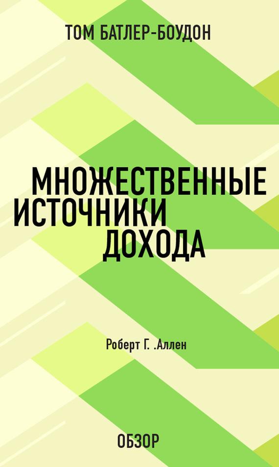 Том Батлер-Боудон Множественные источники дохода. Роберт Г. Аллен (обзор)