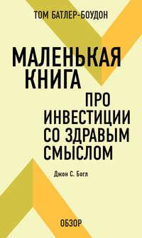 Батлер-Боудон, Том  - Маленькая книга про инвестиции со здравым смыслом. Джон С. Богл (обзор)