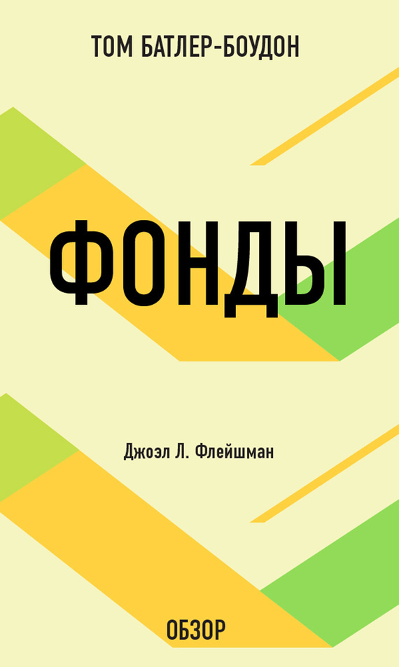 Фонды. Джоэл Л. Флейшман (обзор)