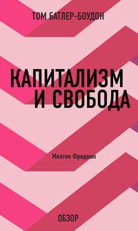 Батлер-Боудон, Том  - Капитализм и свобода. Милтон Фридман (обзор)