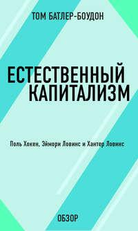 Батлер-Боудон, Том  - Естественный капитализм. Поль Хокен, Эймори Ловинс и Хантер Ловинс (обзор)