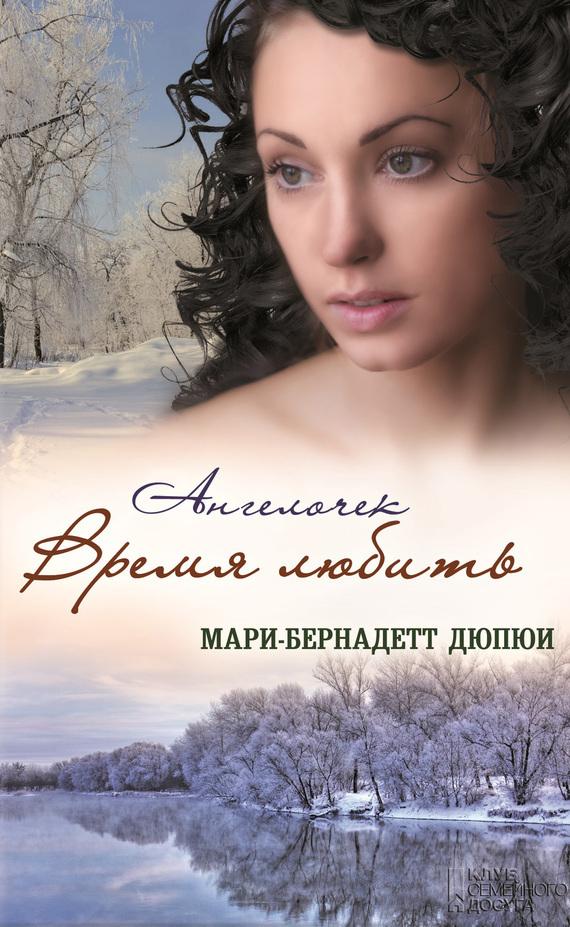 Мари-Бернадетт Дюпюи бесплатно