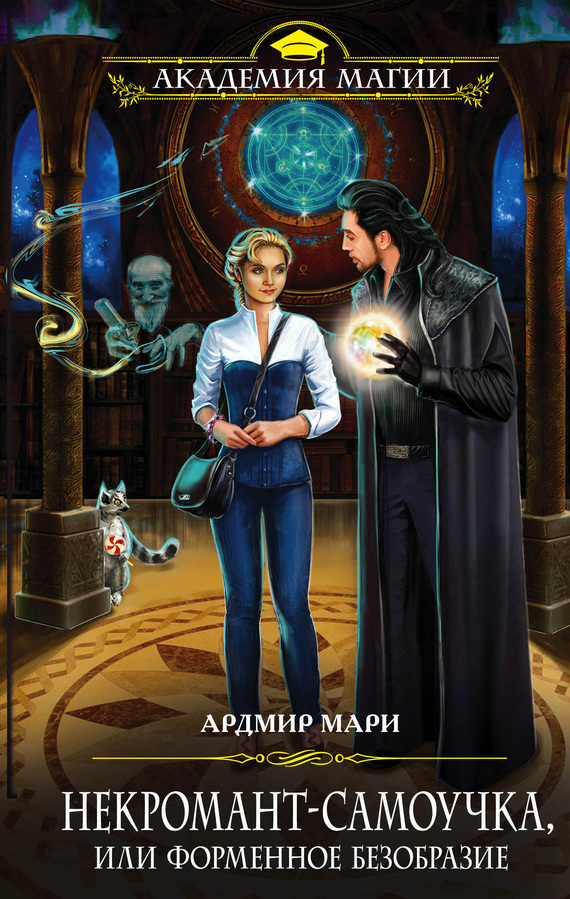 Ардмир Мари - Некромант-самоучка, или Форменное безобразие