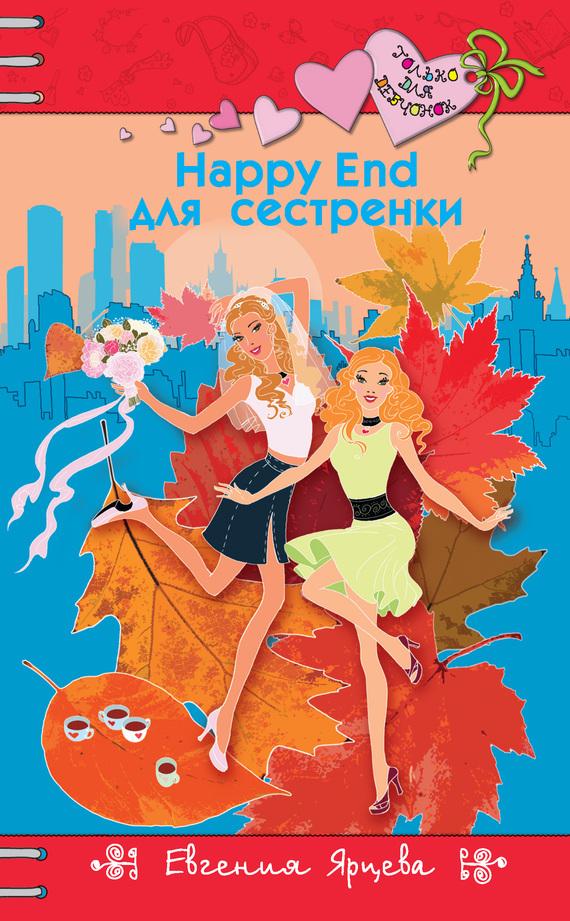 Евгения Ярцева Happy End для сестренки романова галина владимировна лицензия на happy end