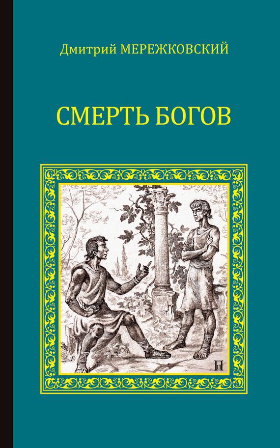 Дмитрий Сергеевич Мережковский Смерть Богов (Юлиан Отступник)