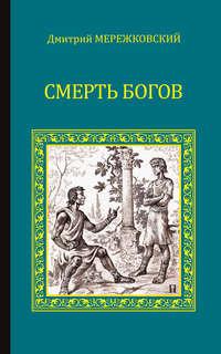 Мережковский, Дмитрий  - Смерть Богов (Юлиан Отступник)