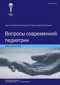 Отсутствует - Вопросы современной педиатрии №5/2015