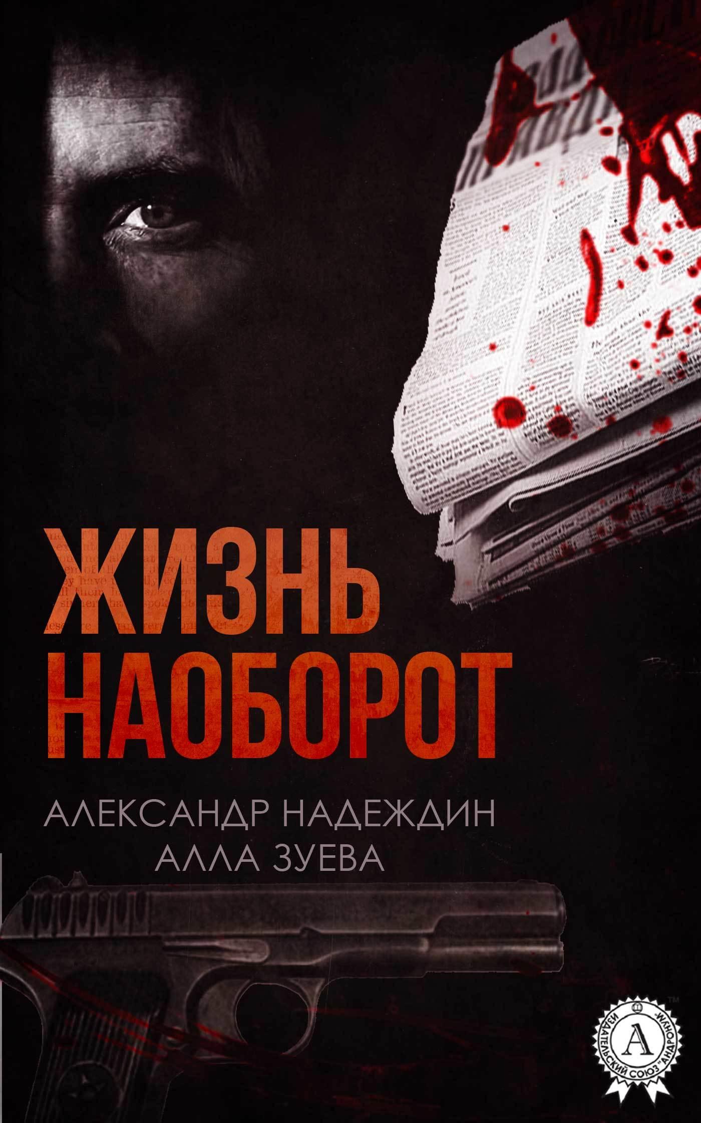 Александр Надеждин Жизнь наоборот