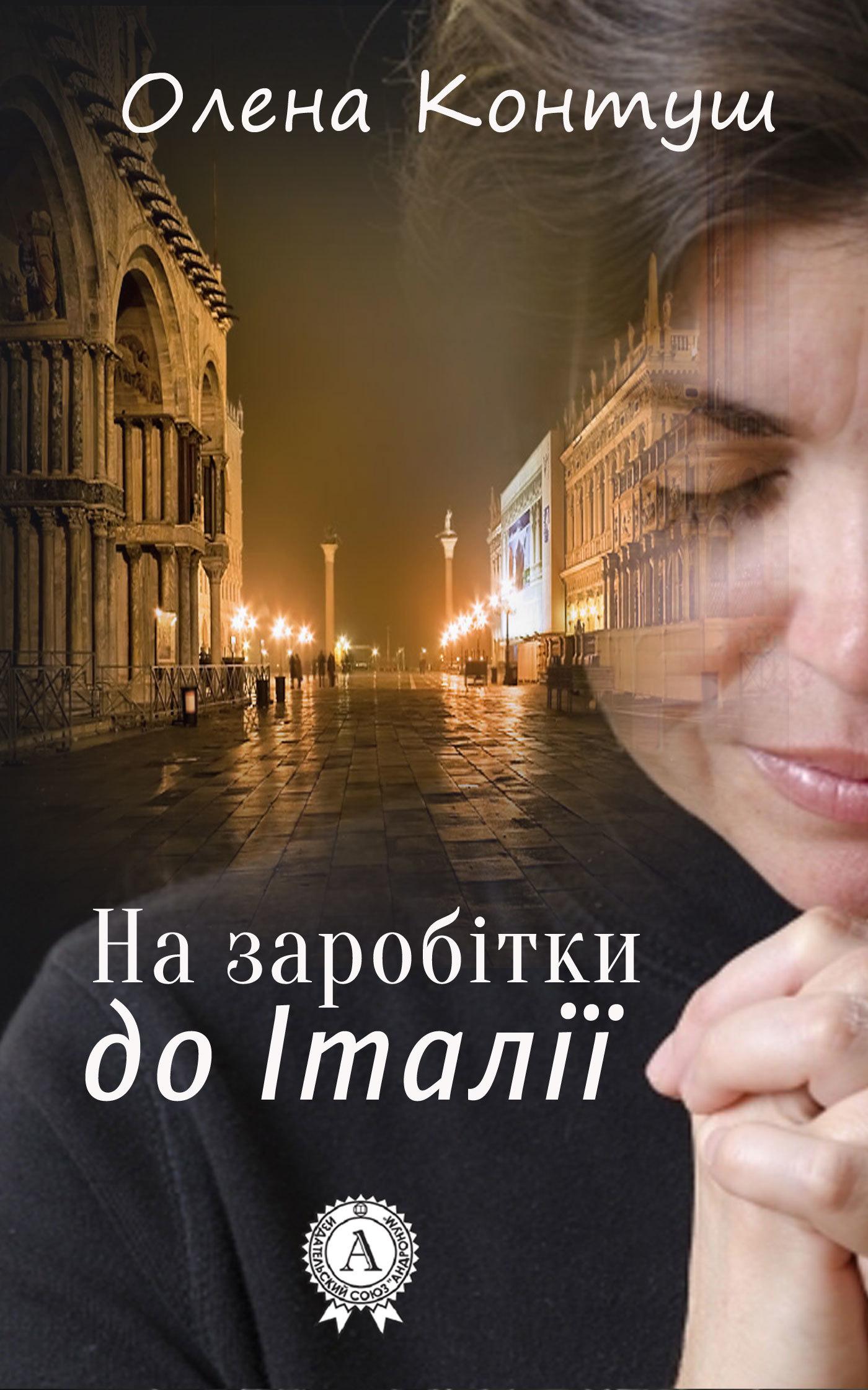 Обложка книги На заробітки до Італії, автор Контуш, Олена