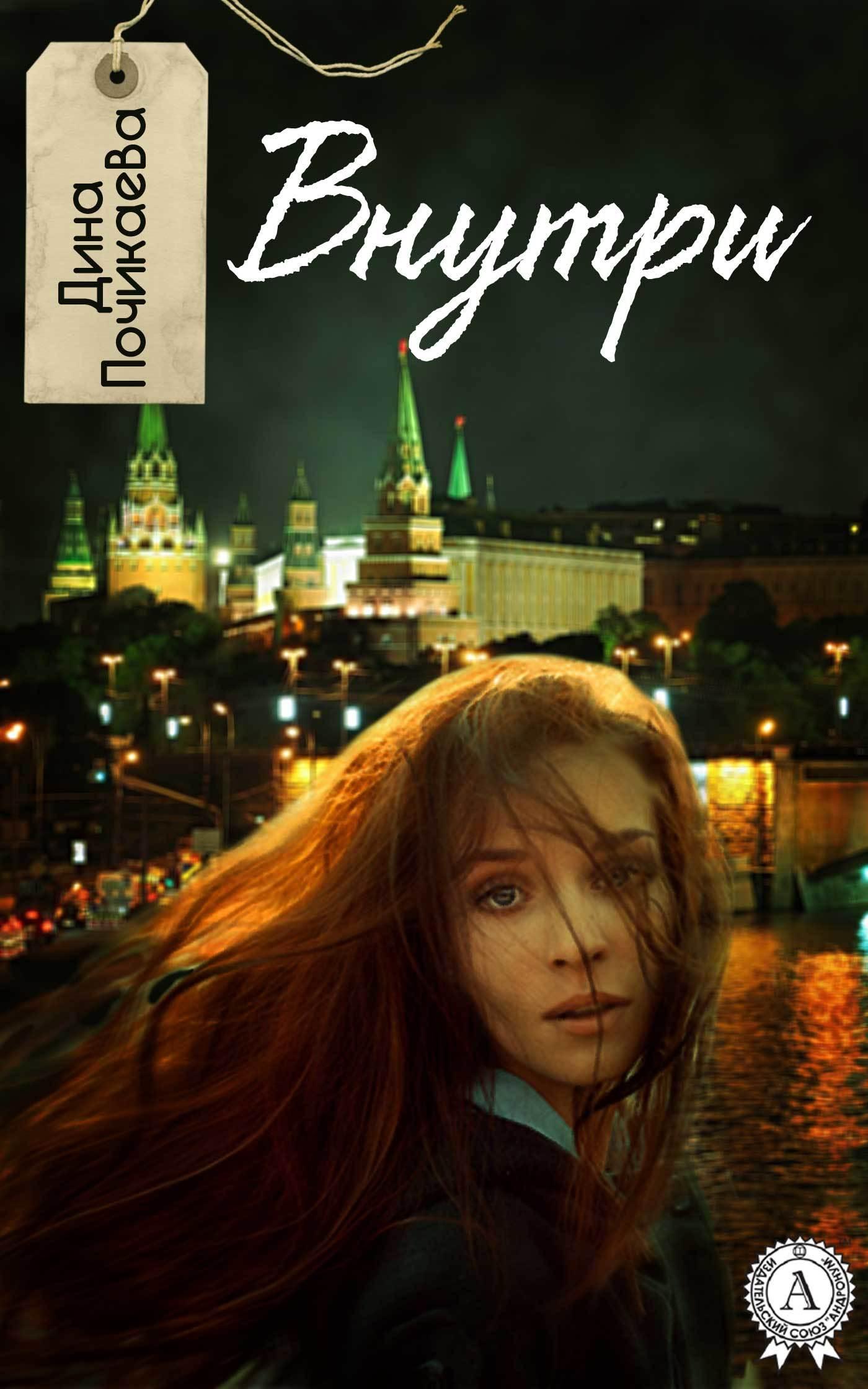 Дина Почикаева - Внутри