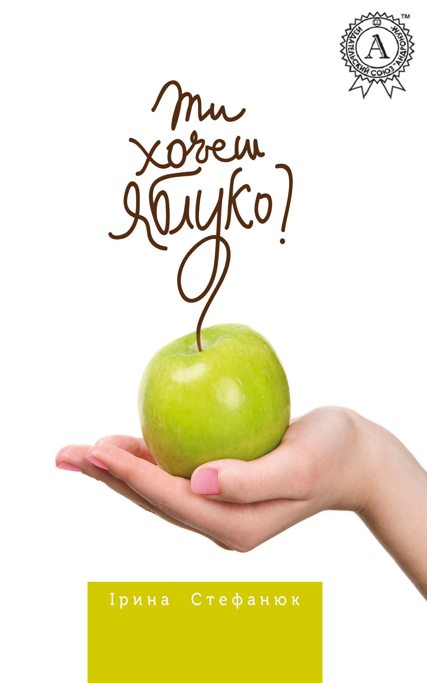 Ірина Стефанюк Ти хочеш яблуко? ірина стефанюк ти хочеш яблуко