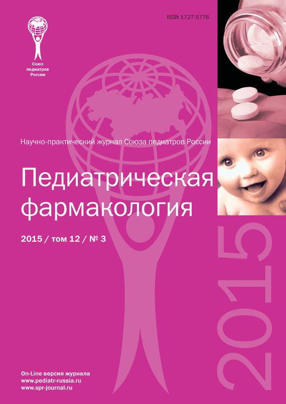 Отсутствует Педиатрическая фармакология №3/2015 опель корса б у продаю в москве