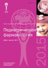 Отсутствует - Педиатрическая фармакология №3/2015