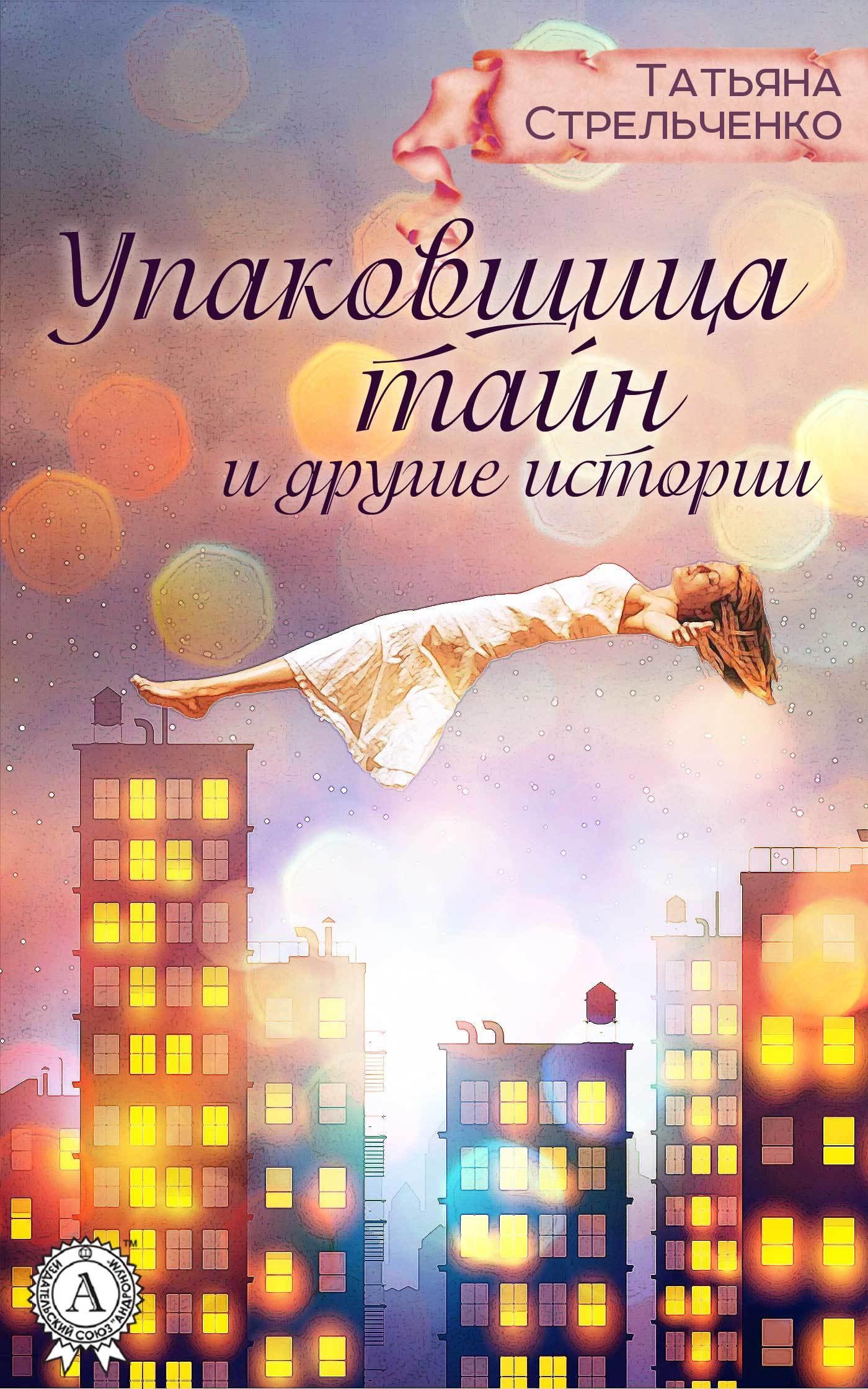 Татьяна Стрельченко бесплатно
