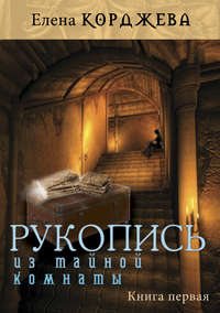 Корджева, Елена  - Рукопись из тайной комнаты. Книга первая