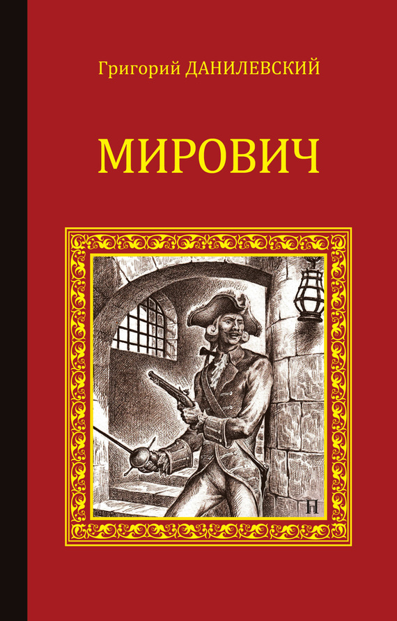 Григорий Данилевский Мирович наследник