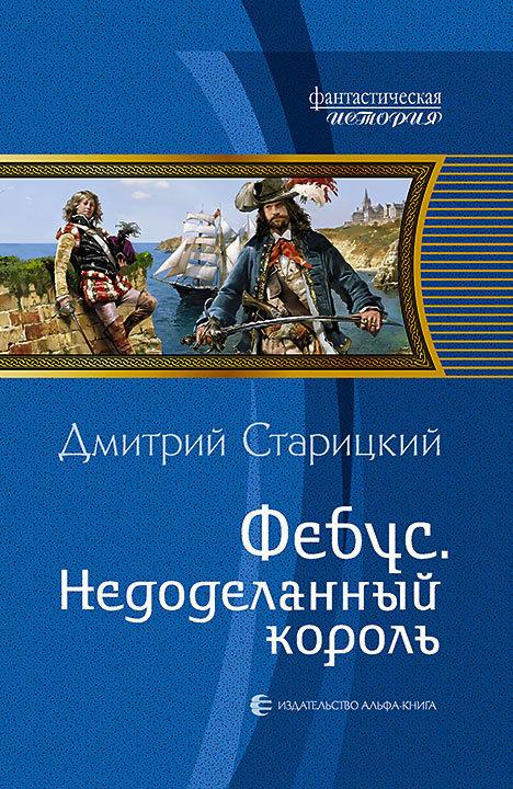 захватывающий сюжет в книге Дмитрий Старицкий