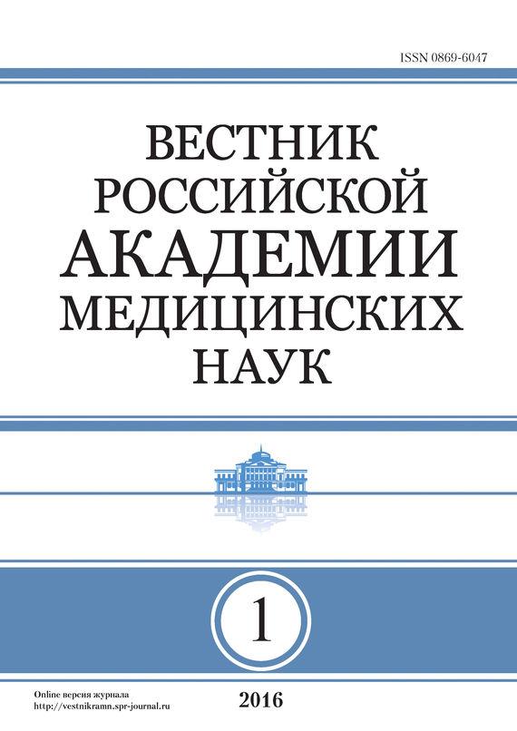 Отсутствует Вестник Российской академии медицинских наук №1/2016