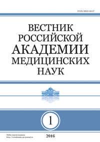 - Вестник Российской академии медицинских наук №1/2016