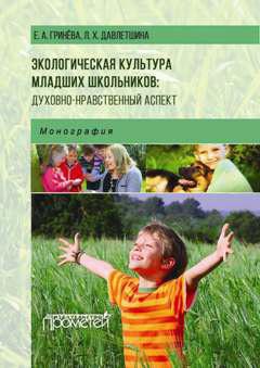 Елизавета Гринева Экологическая культура младших школьников: духовно-нравственный аспект школа грамоты пособие для младших школьников