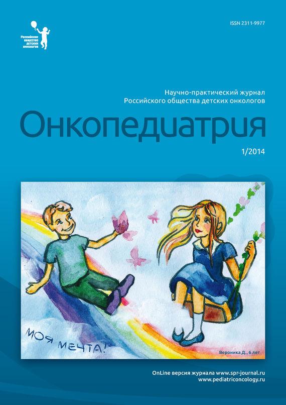 Онкопедиатрия №1/2014