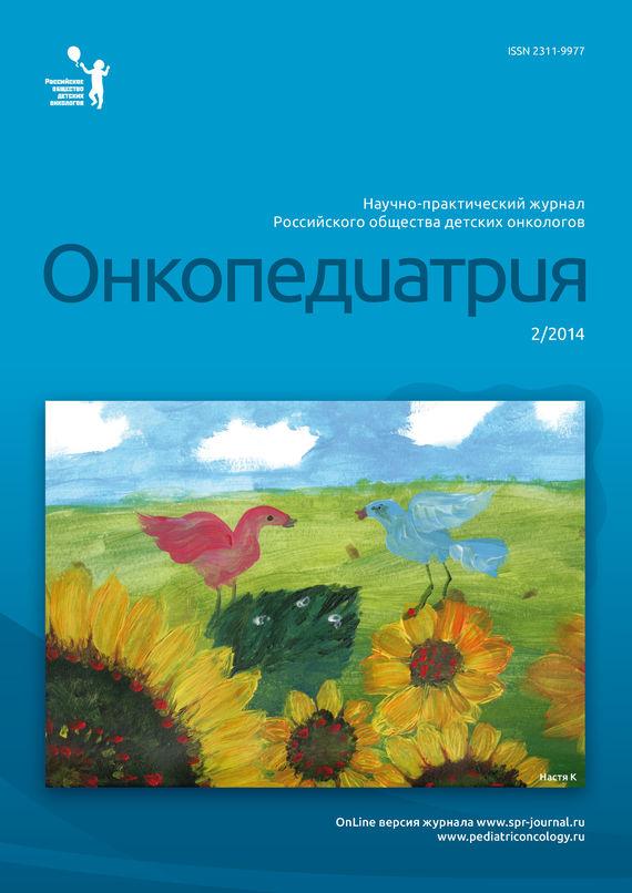 Онкопедиатрия №2/2014