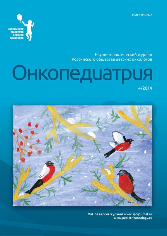 Онкопедиатрия №4/2014