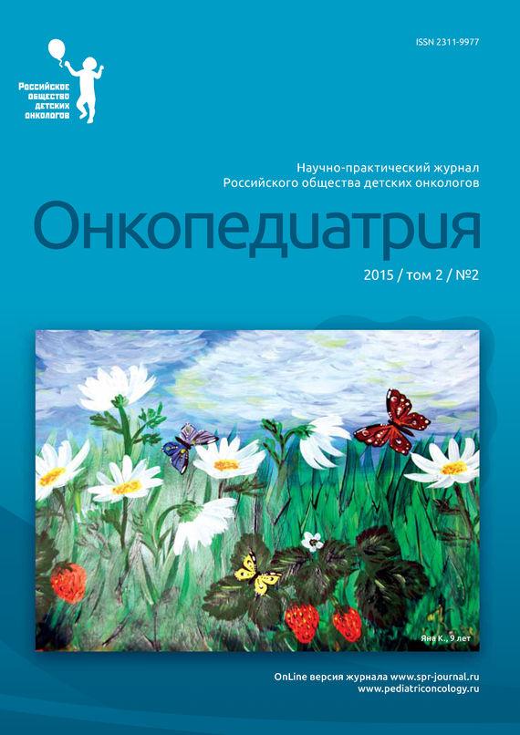 Онкопедиатрия №2/2015