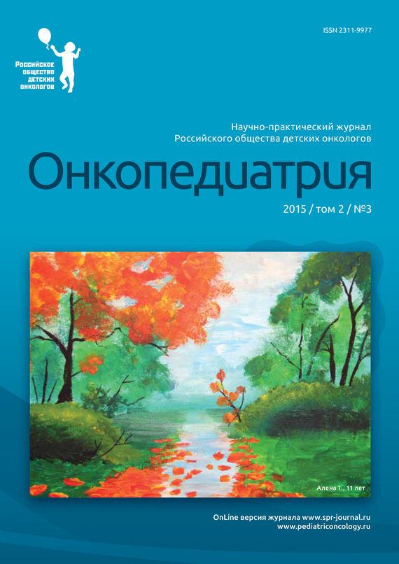 Онкопедиатрия №3/2015