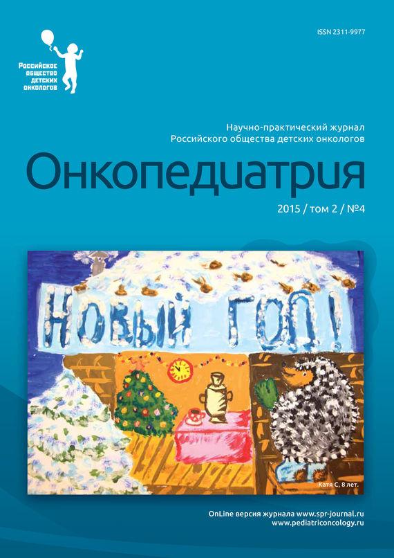 Онкопедиатрия №4/2015