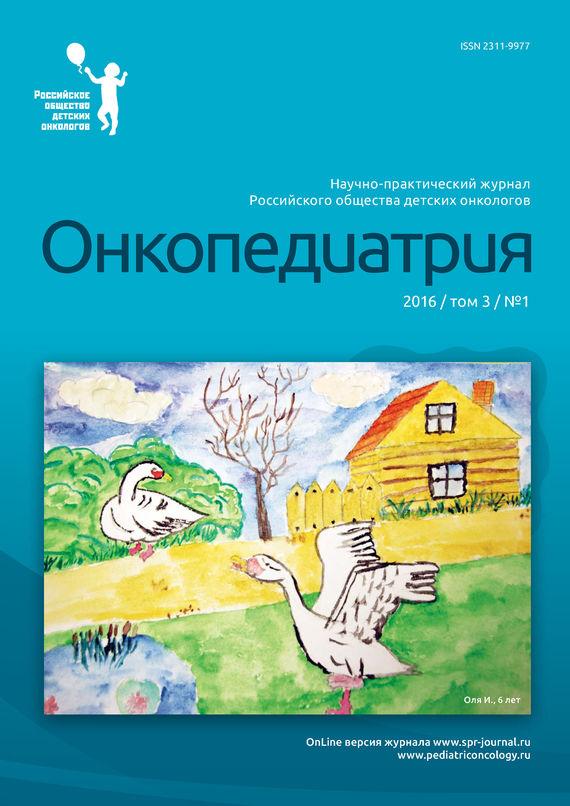 Отсутствует Онкопедиатрия №1/2016 объявления красноярск продам мебель б у