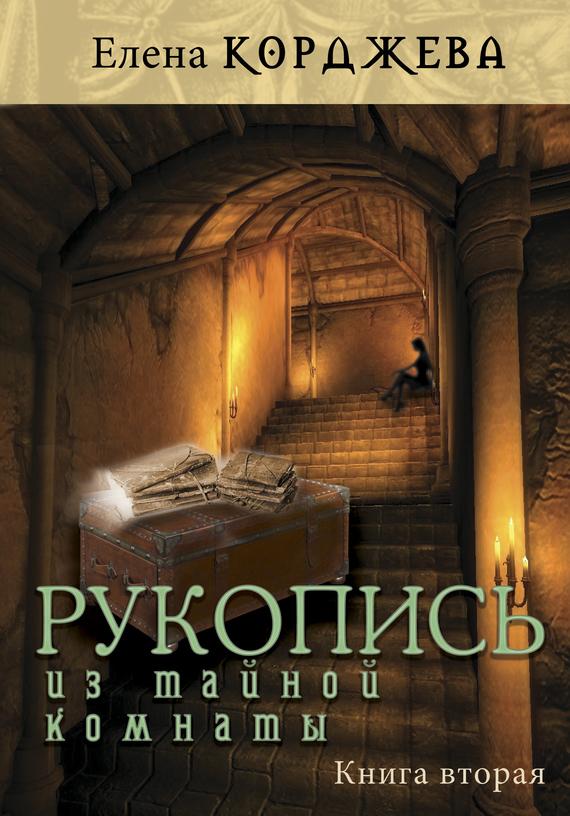 Рукопись из тайной комнаты. Книга вторая
