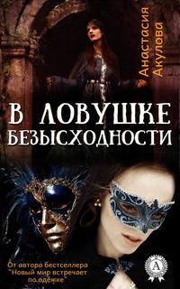 Анастасия Акулова - В ловушке безысходности