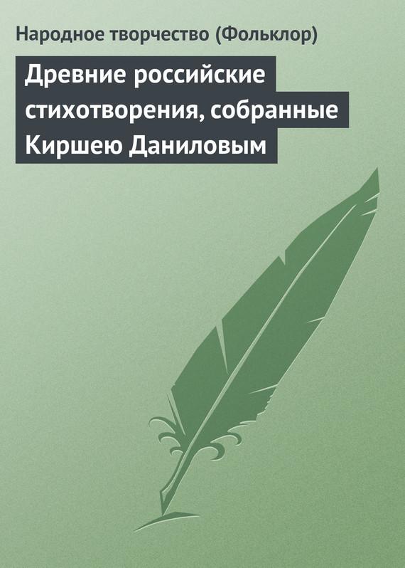Обложка книги Древние российские стихотворения, собранные Киршею Даниловым, автор творчество, Народное