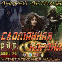 Астахов, Андрей  - Сломанная корона