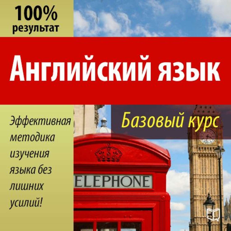 Курсы иностранных языков в Москве - английский и ...