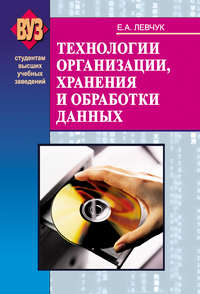 Левчук, Е. А.  - Технологии организации, хранения и обработки данных