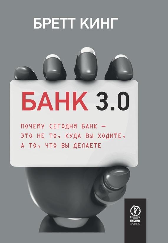 Бретт Кинг Банк 3.0. Почему сегодня банк – это не то, куда вы ходите, а то, что вы делаете