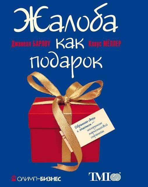 Обложка книги Жалоба как подарок, автор Джанелл Барлоу