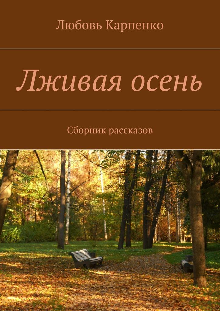 занимательное описание в книге Любовь Карпенко