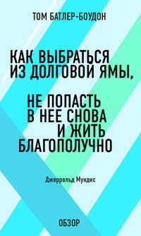 - Как выбраться из долговой ямы, не попасть в нее снова и жить благополучно. Джеррольд Мундис (обзор)