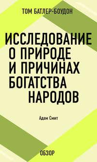 - Исследование о природе и причинах богатства народов. Адам Смит (обзор)